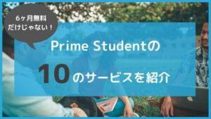 6ヶ月無料だけじゃない!アマゾンプライムの学生プラン「Prime Student」の10のサービス