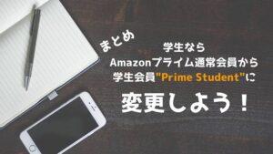 まとめ Amazonプライム 学生 prime student 変更・切り替え