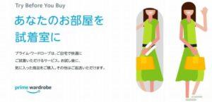洋服の試着ができる『アマゾンワードローブ』