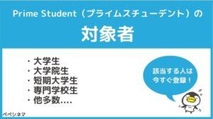 アマゾンプライムの学生プラン「Prime Student」の対象者