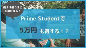 お得すぎ!アマゾンプライムの学生プラン「Prime Student」で年間5万円得する方法