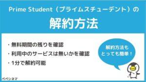 アマゾンプライムの学生限定値段「Prime Student」の解約方法