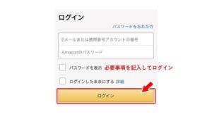 アマゾンアカウントにログイン