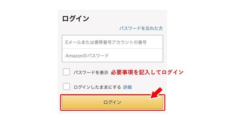 アマゾンのアカウントでログインする
