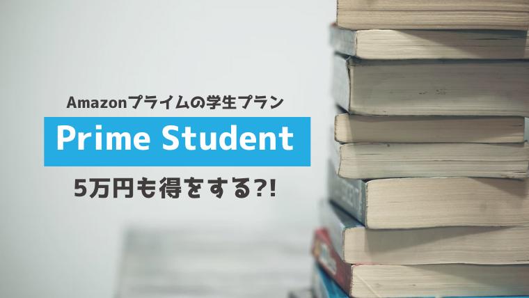 アマゾンプライム 学生 Prime Student 5万円得