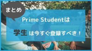 まとめ:アマゾンプライムの学生プラン「Prime Student」は今すぐ登録するべき!