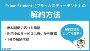 アマゾンプライムの学生プラン「Prime Student」の解約方法