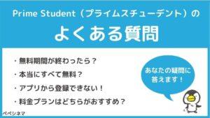 アマゾンプライムの学生プラン「Prime Student」のよくある質問