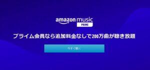 200万曲以上聴き放題『プライムミュージック』