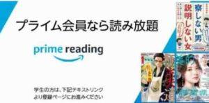 漫画や雑誌も読めちゃう『プライムリーディング』