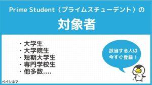 アマゾンプライムの学生限定サービス『Prime Student』の対象者