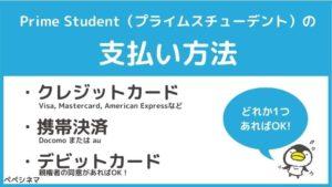 アマゾンプライムの学生限定値段「Prime Student」の支払い方法