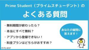 アマゾンプライムの学生限定値段「Prime Student」のよくある質問