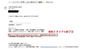U-NEXTの無料トライアルに登録すると、下記のようなメールが届きます。