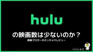 Huluは映画の数が少ないのか?