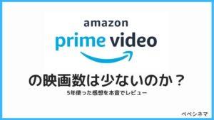 Amazonプライムビデオの映画数は少ないのか?