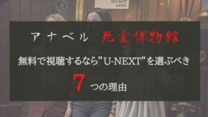 """「アナベル 死霊博物館」の無料フル動画を視聴するなら """"U-NEXT"""" を選ぶべき7つの理由"""
