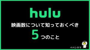 Huluの映画についての知っておくべき5つのこと