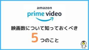 Amazonプライムビデオの映画についての知っておくべき5つのこと