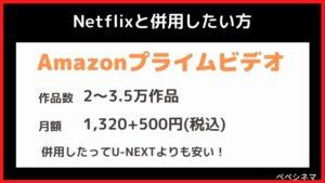 ②いまNetflixを使っている人は『Netflix+Amazonプライムビデオ併用』