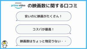 「Amaoznプライムビデオの映画が少ない」に関する口コミ・評価