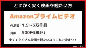 ③とにかく安くたくさん映画を観たい人は『Amazonプライムビデオ』