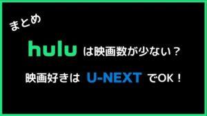 まとめ:Huluは映画が少ないので映画だけ観るならおすすめしない