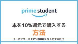Prime Studentで本を10%ポイント還元する方法