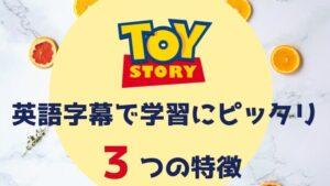 英語字幕での勉強にピッタリ!「トイ・ストーリー」の3つの特徴