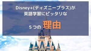 Disney+(ディズニープラス)が英語学習にピッタリな5つの理由