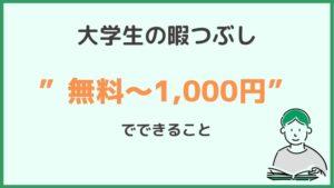 大学生の暇つぶし【無料~1,000円】