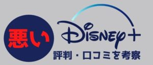 Disney+(ディズニープラス)の悪い評判・口コミを考察