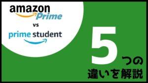 結論!AmazonプライムとPrime Student(学生会員)の5つの違い