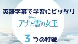 英語字幕での学習にピッタリ!「アナと雪の女王」の3つの特徴