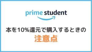 Prime Studentで本を10%ポイント還元するときの注意点