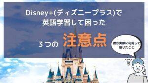 Disney+(ディズニープラス)で英語学習して困った3つの注意点