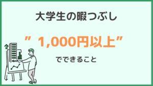 大学生の暇つぶし【1,000円以上】