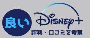 Disney+(ディズニープラス)の良い評判・口コミを考察