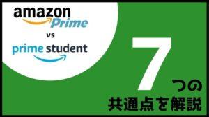 AmazonプライムとPrime Student(学生会員)の7つの共通点