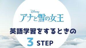 「アナと雪の女王」を英語字幕で学習するときの3ステップ