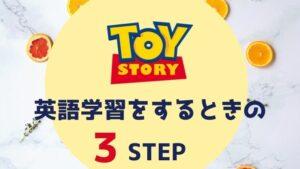 「トイ・ストーリー」を英語字幕で勉強するときの3ステップ