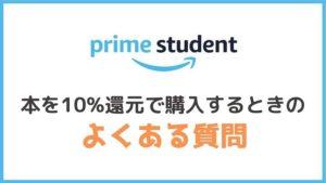 Prime Studentで本を10%ポイント還元するときのよくある質問