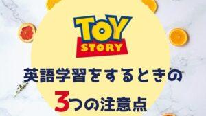 「トイ・ストーリー」を英語字幕で勉強するときの3つの注意点