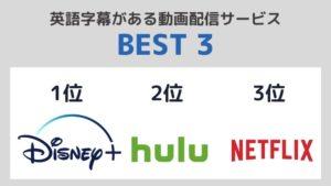 英語字幕がある動画配信サービスランキング【BEST3】