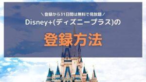 Disney+(ディズニープラス)で英語学習:登録方法