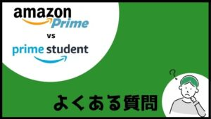 Amazonプライムの学生限定プラン「Prime Student」の違いについてよくある質問