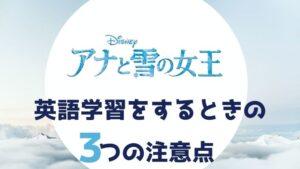 「アナと雪の女王」を英語字幕で学習するときの3つの注意点
