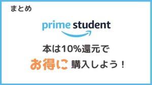 まとめ:Prime Studentで本をお得に購入しよう!