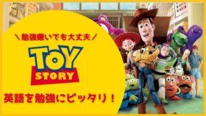 まとめ:「トイ・ストーリー」は英語の勉強にピッタリ!