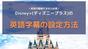Disney+(ディズニープラス)で英語学習:英語字幕の設定方法